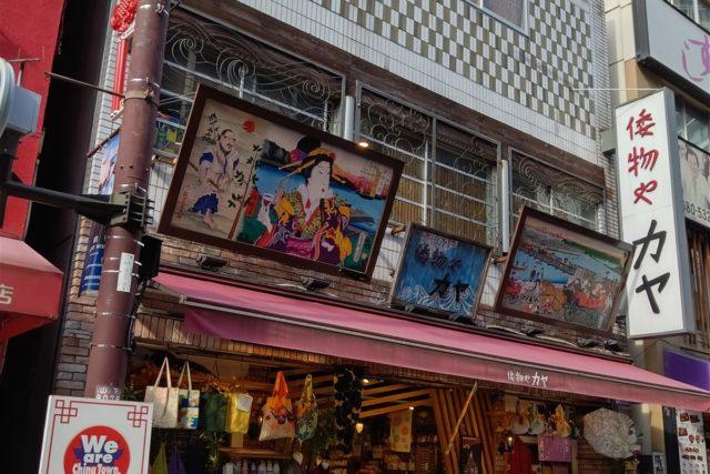 倭物やカヤ 横浜中華街本店にて期間限定販売開始。【GALLERYにて様子をご紹介中】