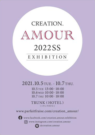 10/5~10/7 総合展示会 CREATION AMOURに出展。@渋谷TRUNK【GALLERYにて様子をご紹介中】